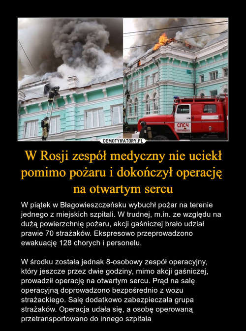 W Rosji zespół medyczny nie uciekł pomimo pożaru i dokończył operację  na otwartym sercu