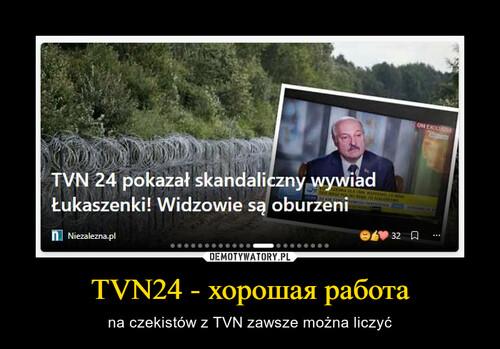 TVN24 - хорошая работа